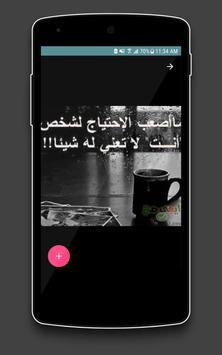 احاسيس مبعثرة 💔 poster