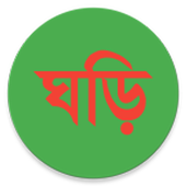 বাংলা ঘড়ি (Bangla Clock) icon
