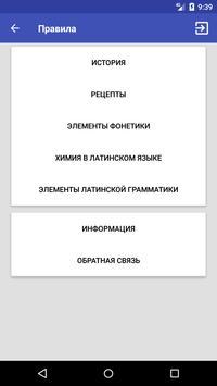 Латинский для медиков FREE poster