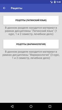 Латинский для медиков FREE screenshot 1