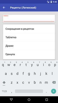Латинский для медиков FREE screenshot 2