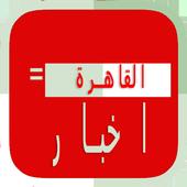 اخبار القاهرة / Alkahira news icon