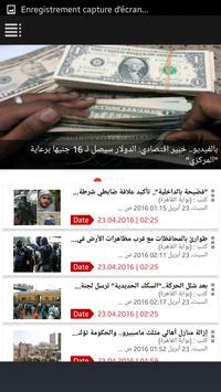 اخبار القاهرة / Alkahira news poster