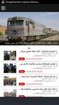 اخبار القاهرة / Alkahira news screenshot 1