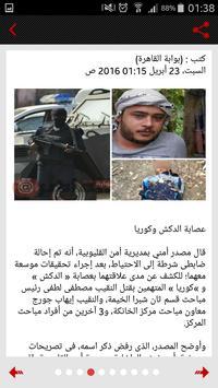 اخبار القاهرة / Alkahira news screenshot 2