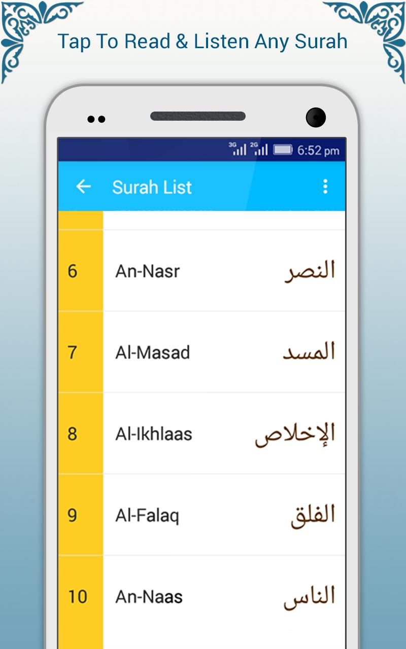 Last 10 Surahs of Quran for Android - APK Download