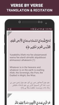 Surah Al Jumua screenshot 1