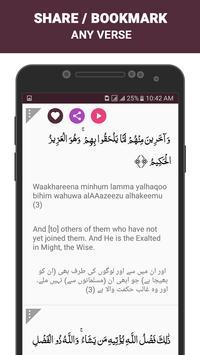 Surah Al Jumua screenshot 2