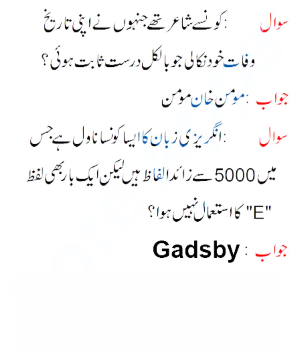 General Knowledge Urdu for Android - APK Download