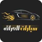 سيارات العراق بيع وشراء السيارات For Android Apk Download