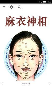 麻衣神相 poster