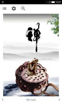 禅宗故事 poster