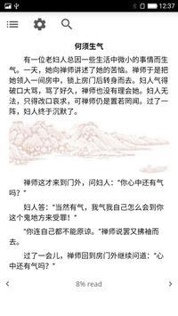 禅宗故事 screenshot 10