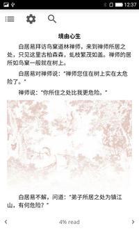 禅宗故事 screenshot 1
