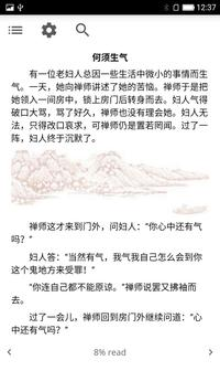 禅宗故事 screenshot 2