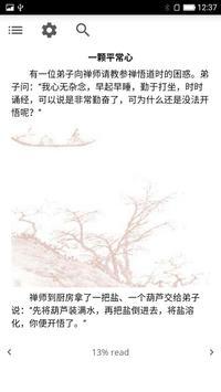 禅宗故事 screenshot 3