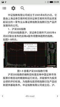 炒股入门 screenshot 9