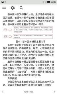 炒股入门 screenshot 3