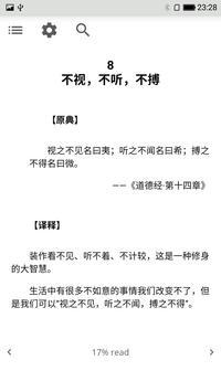 道德经 screenshot 1
