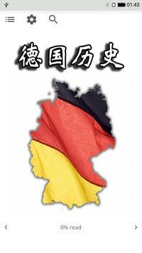 德国历史 poster