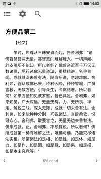 法华经 screenshot 11