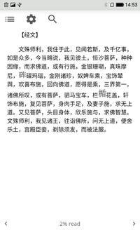 法华经 screenshot 1