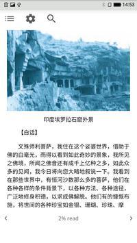 法华经 screenshot 2
