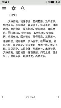 法华经 screenshot 9