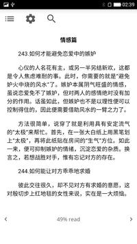 风水宝典 screenshot 3