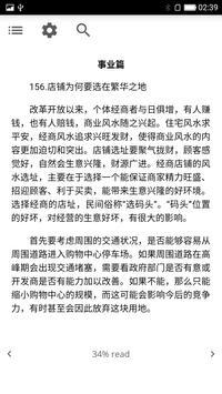 风水宝典 screenshot 2