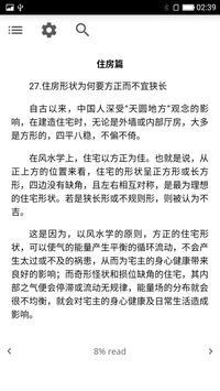 风水宝典 screenshot 5