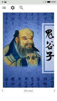 鬼谷子全集 poster