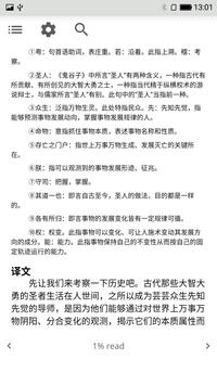 鬼谷子全集 screenshot 6