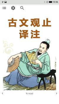 古文观止译注 poster