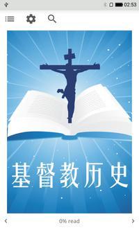 基督教历史 poster