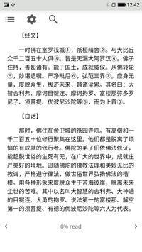 楞严经 apk screenshot