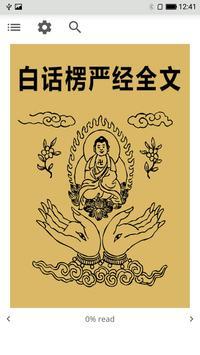楞严经 poster