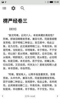 楞严经 screenshot 11