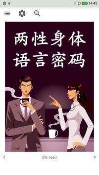 两性身体语言密码 poster