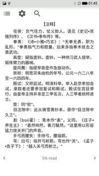 聊斋志异 apk screenshot