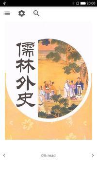 儒林外史 poster