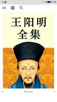 王阳明全集 poster