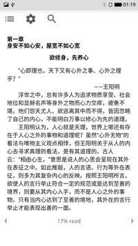 王阳明全集 screenshot 1