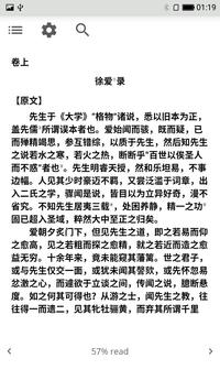 王阳明全集 screenshot 2
