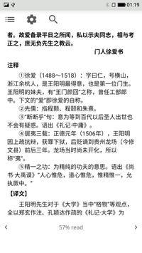 王阳明全集 screenshot 7