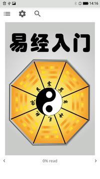 易经入门 poster