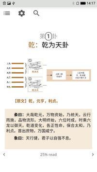 易经入门 screenshot 3
