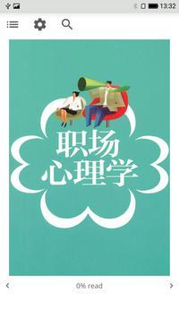 职场心理学 poster