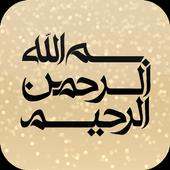 الخط العربي icon