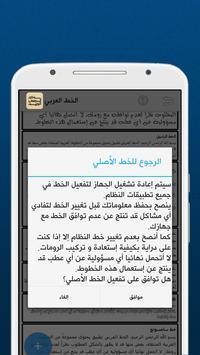 الخط العربي screenshot 1
